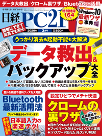 日経PC212020年3月号