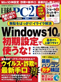 日経PC212020年4月号