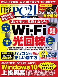 日経PC212020年5月号