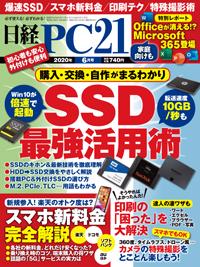 日経PC212020年6月号