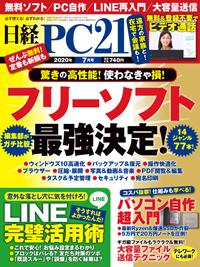 日経PC212020年7月号