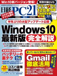 日経PC212020年8月号
