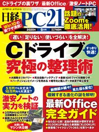 日経PC212020年9月号