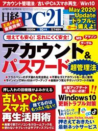 日経PC212020年10月号