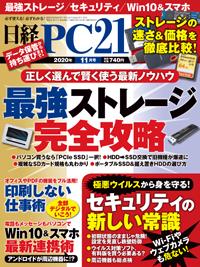 日経PC212020年11月号