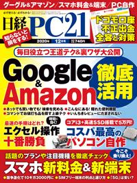 日経PC212020年12月号