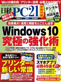 日経PC212021年1月号