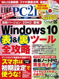 日経PC212021年2月号