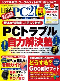 日経PC212021年3月号