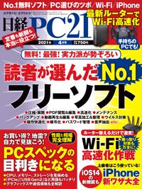 日経PC212021年4月号