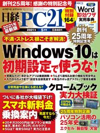 日経PC212021年5月号