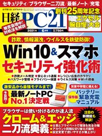 日経PC212021年6月号
