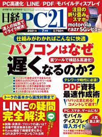 日経PC212021年7月号