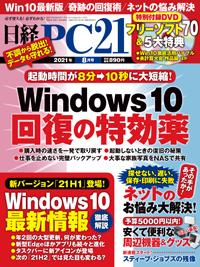 日経PC212021年8月号