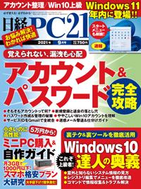 日経PC212021年9月号