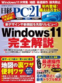 日経PC212021年10月号