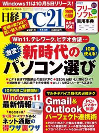 日経PC212021年11月号