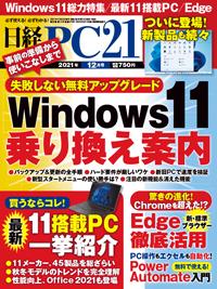 日経PC212021年12月号