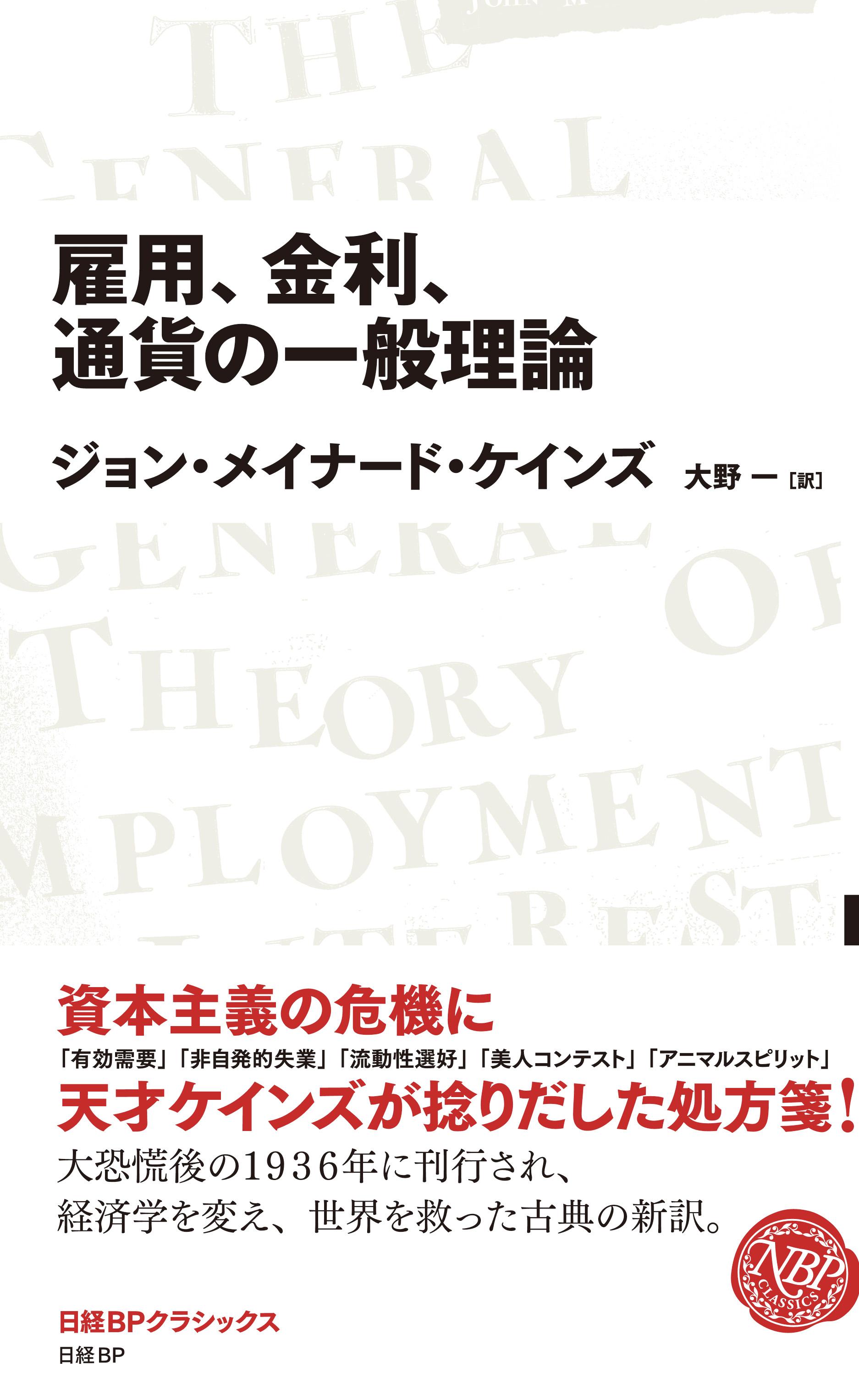 雇用、金利、通貨の一般理論 (日経BPクラシックス)