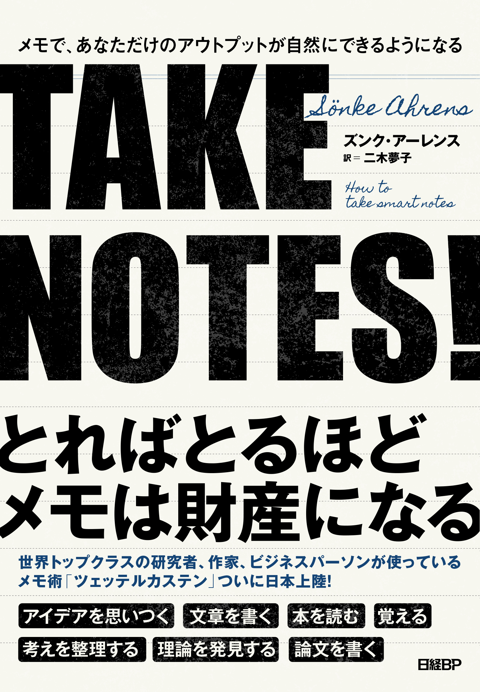 TAKE NOTES!メモで、あなただけのアウトプットが自然にできるようになる