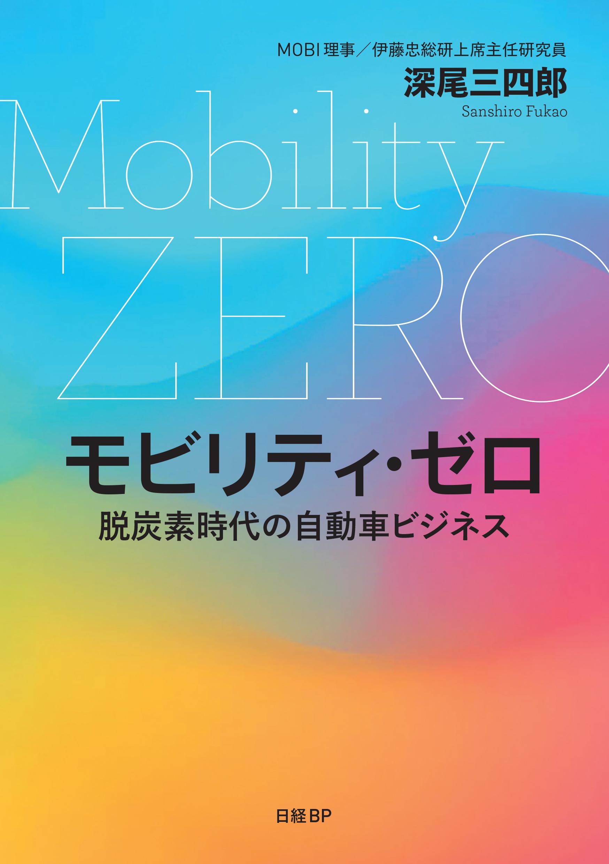 モビリティ・ゼロ 脱炭素時代の自動車ビジネス