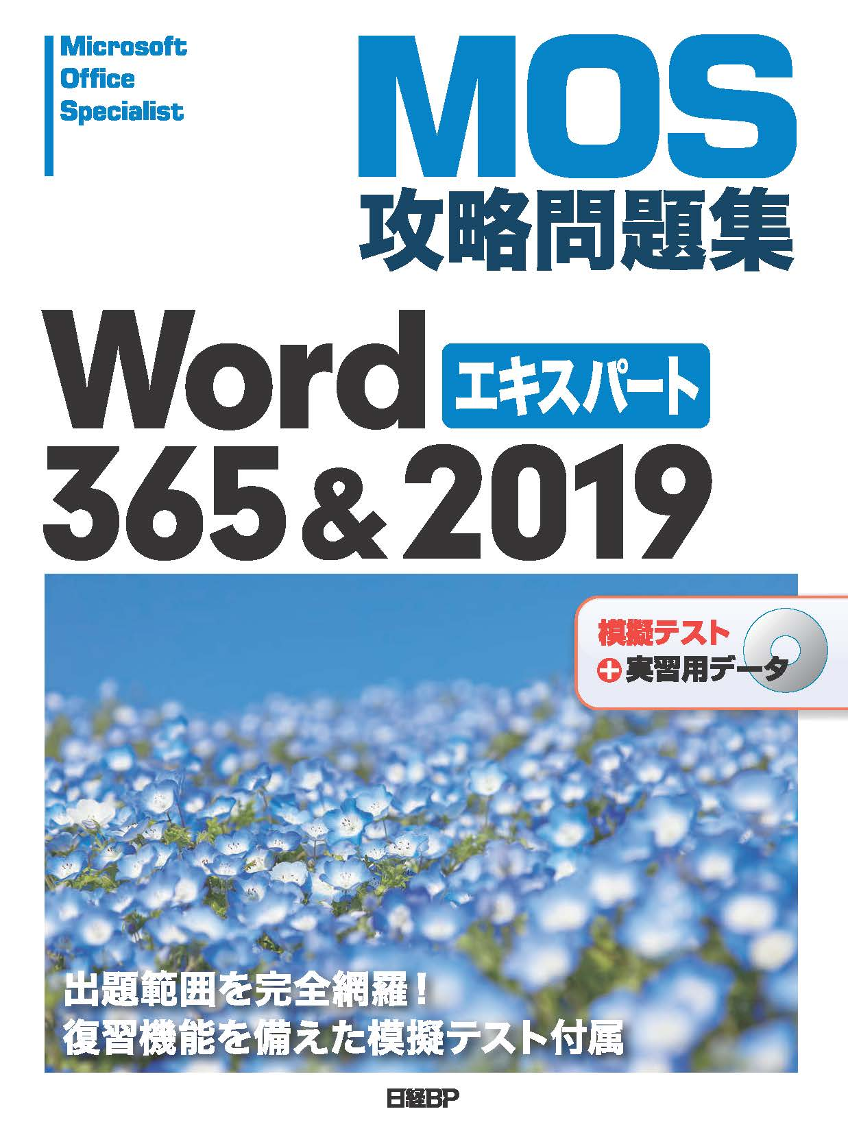MOS攻略問題集Word 365&2019エキスパート