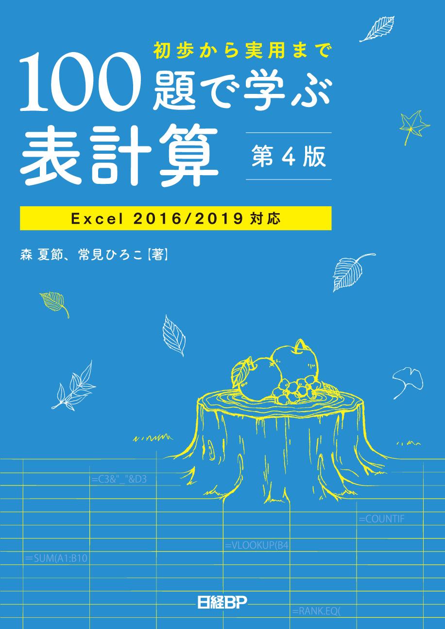 100題で学ぶ表計算 第4版