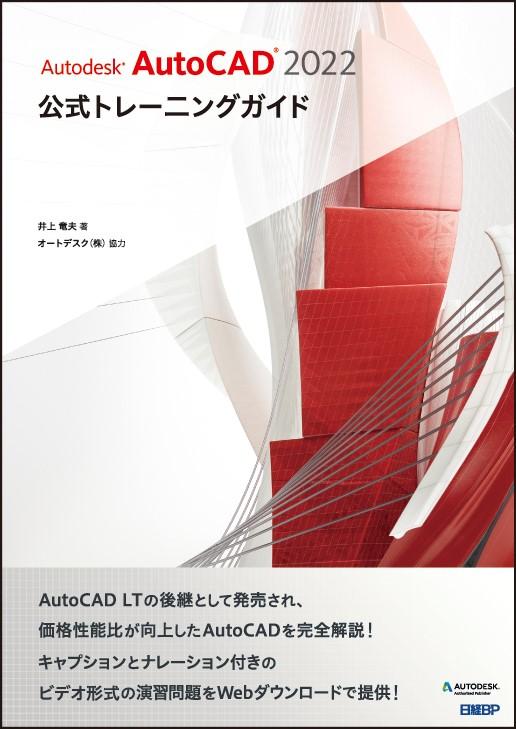 Autodesk AutoCAD 2022公式トレーニングガイド