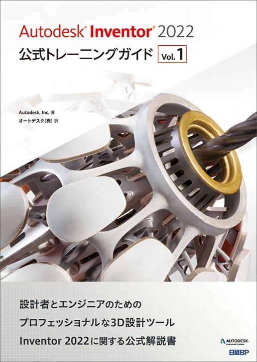 Autodesk Inventor 2022公式トレーニングガイド Vol.1