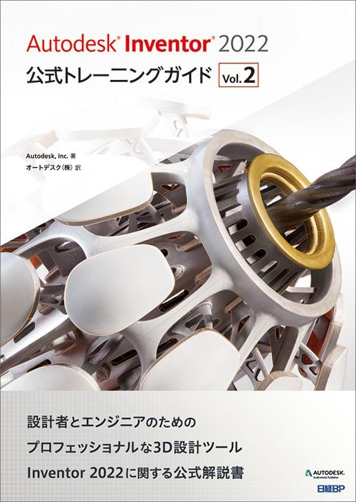 Autodesk Inventor 2022 公式トレーニングガイド Vol.2