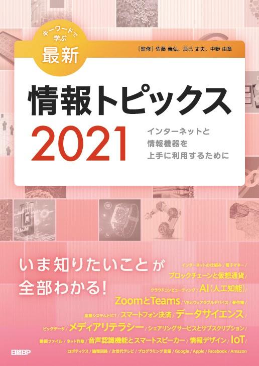 キーワードで学ぶ最新情報トピックス2021