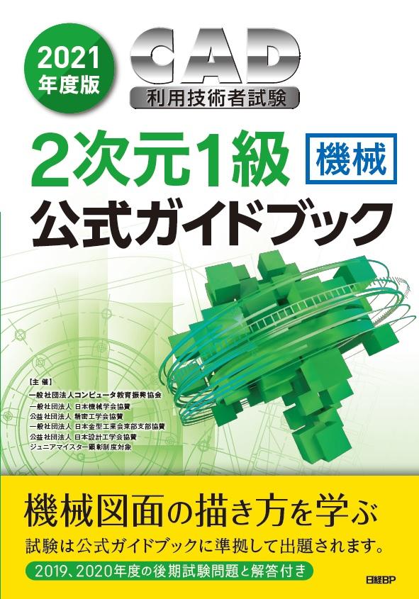 2021年度版CAD利用技術者試験2次元1級(機械)公式ガイドブック