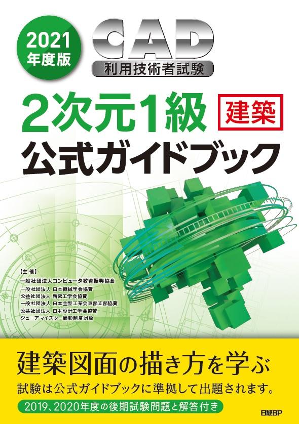 2021年度版CAD利用技術者試験2次元1級(建築)公式ガイドブック