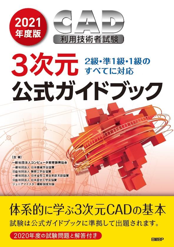 2021年度版CAD利用技術者試験3次元公式ガイドブック