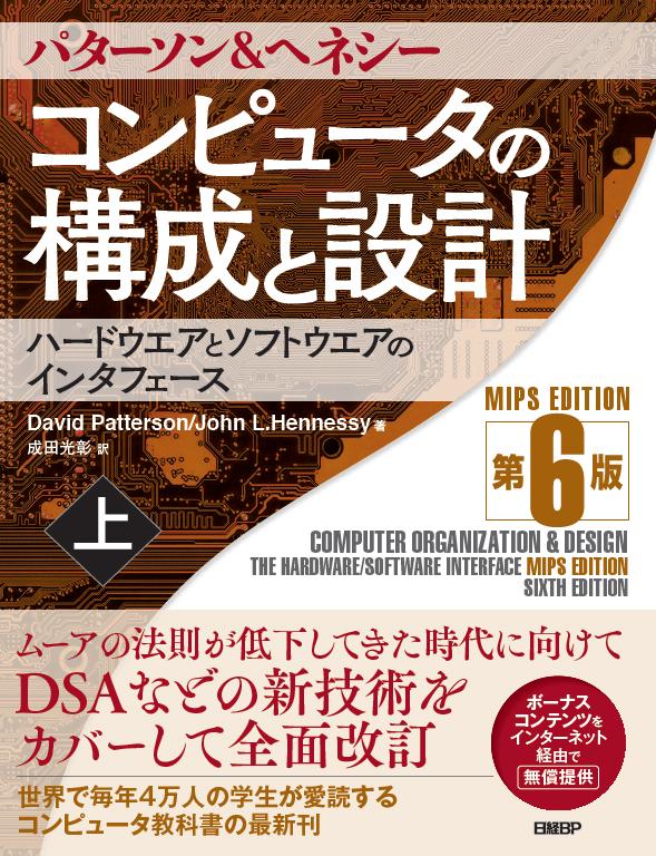 コンピュータの構成と設計 MIPS Editoin 第6版 上