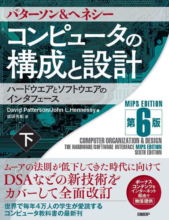 コンピュータの構成と設計 MIPS Editoin 第6版 下