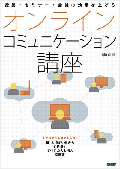 授業・セミナー・会議の効果を上げるオンラインコミュニケーション講座