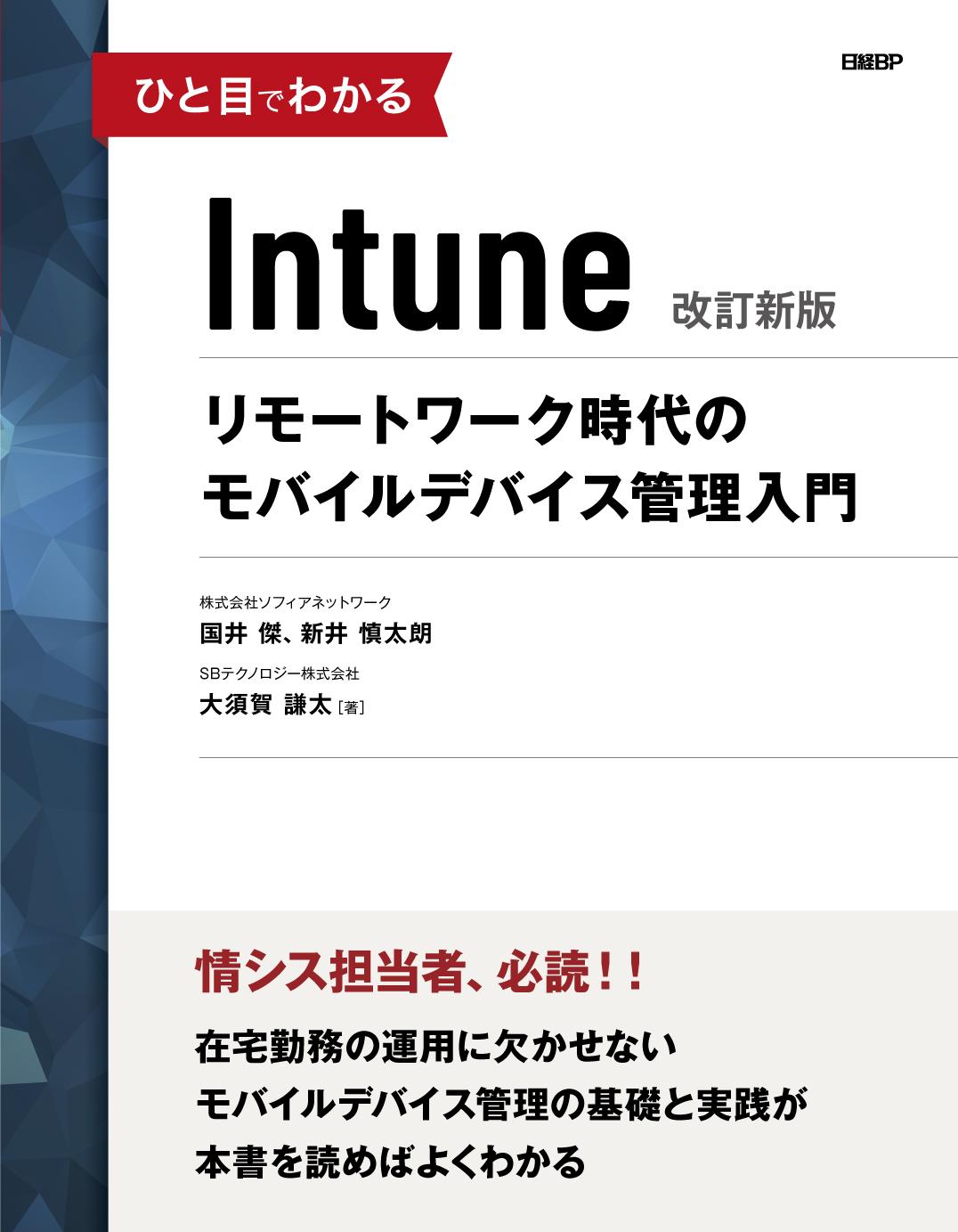 ひと目でわかるIntune 改訂新版