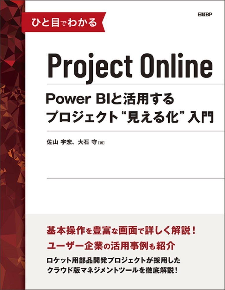 ひと目でわかるProject Online