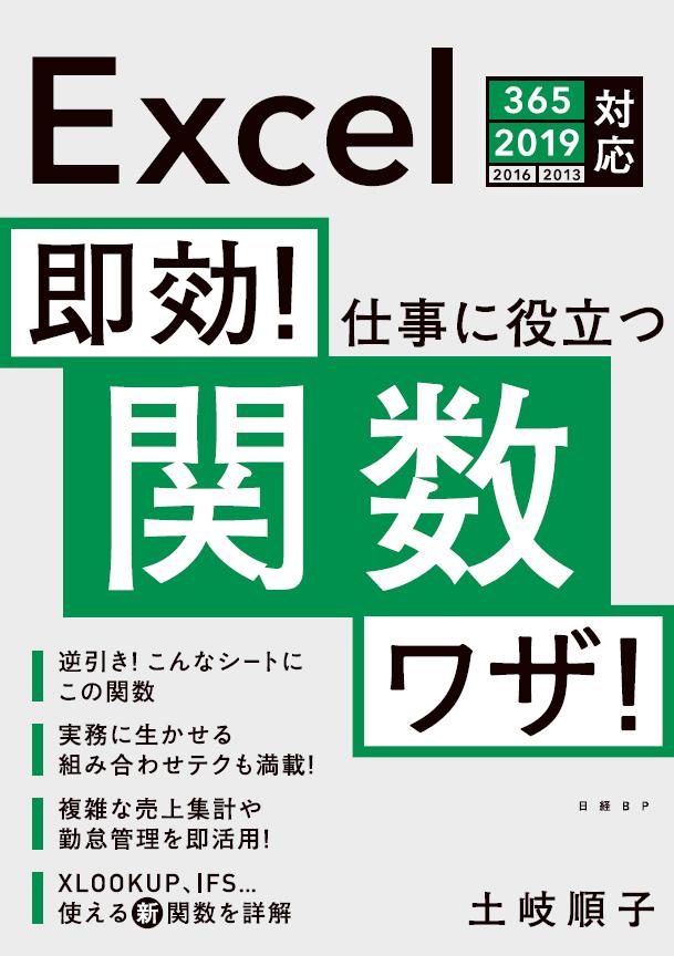 即効! 仕事に役立つ関数ワザ! Excel 365/2019/2016/2013対応