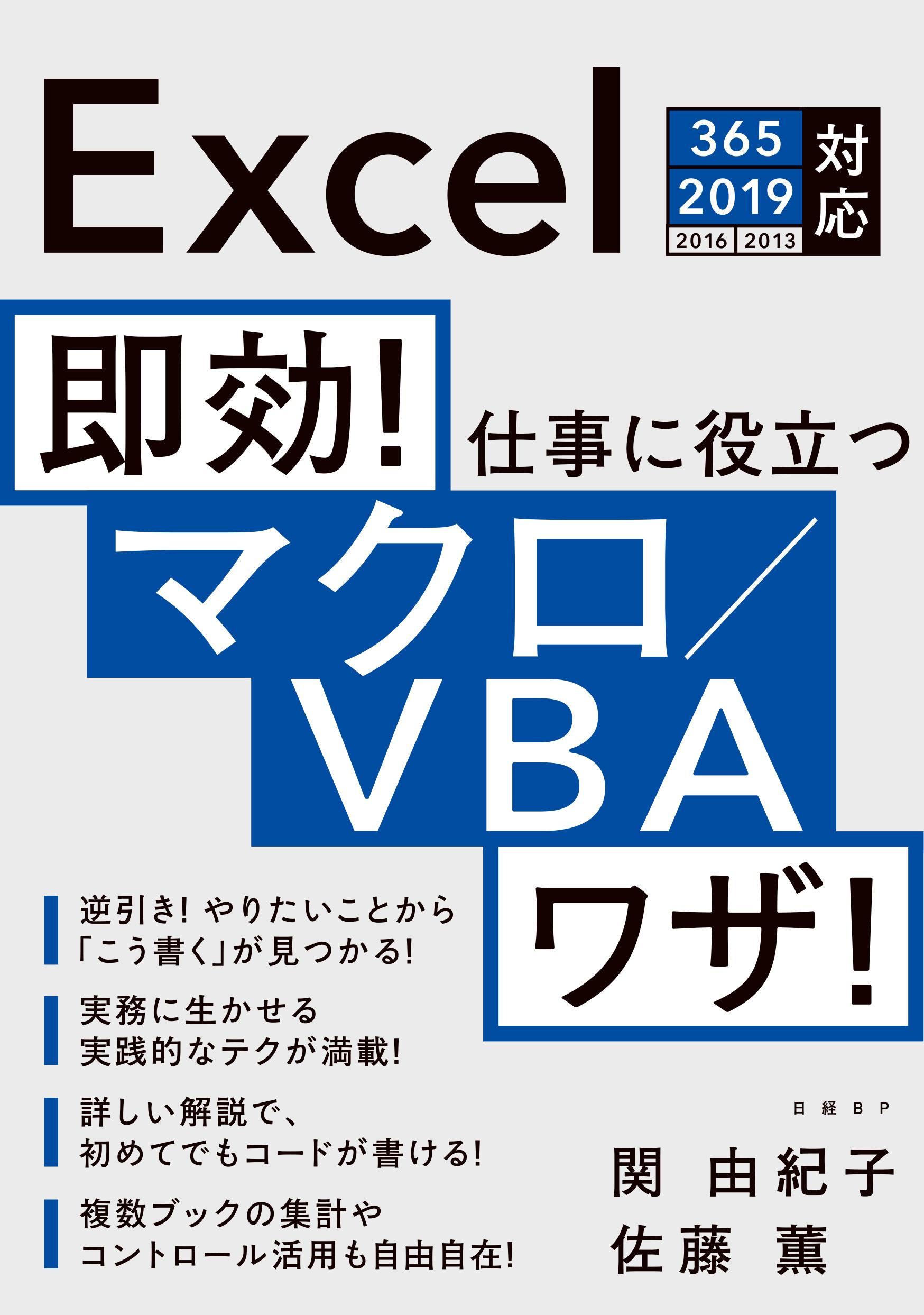 即効! 仕事に役立つマクロ/VBAワザ! Excel 365/2019/2016/2013対応