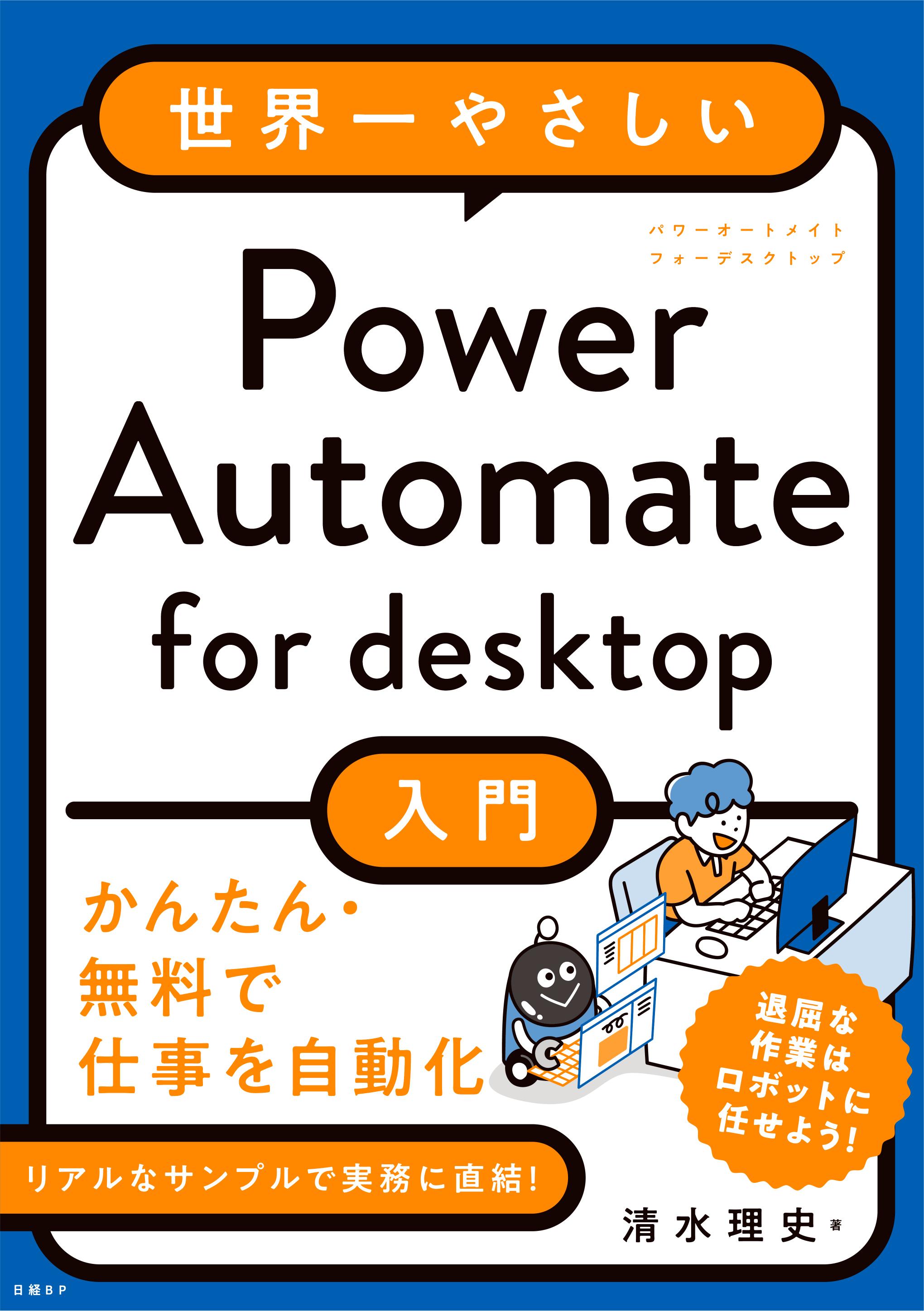 世界一やさしいPower Automate for desktop