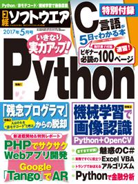 日経ソフトウエア2017年5月号
