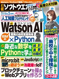 日経ソフトウエア2018年5月号