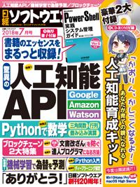 日経ソフトウエア2018年7月号