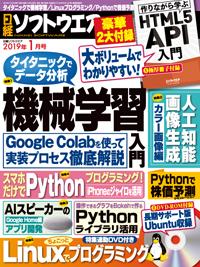 日経ソフトウエア2019年1月号