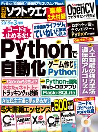 日経ソフトウエア2019年3月号