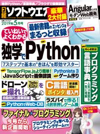 日経ソフトウエア2019年5月号