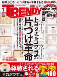 日経TRENDY2017年1月号