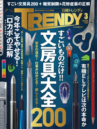 日経TRENDY2017年3月号